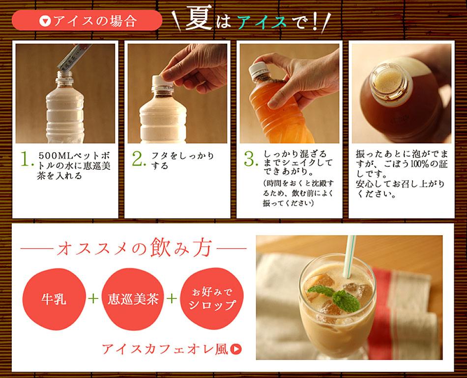 恵巡美茶の飲み方