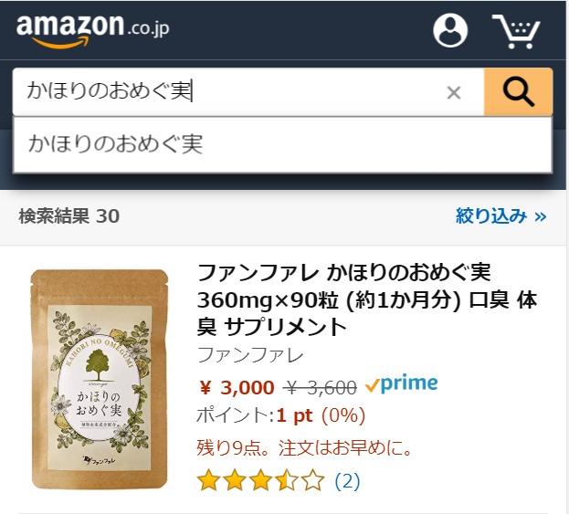 かほりのおめぐ実 Amazon