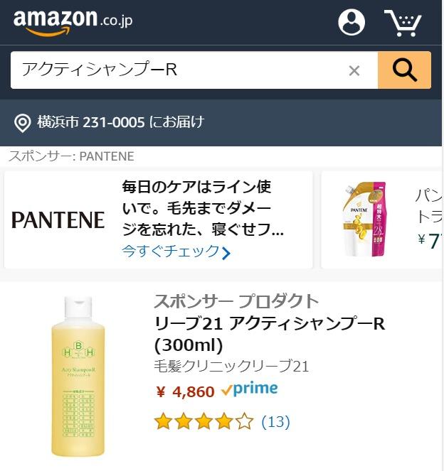 アクティシャンプーR Amazon