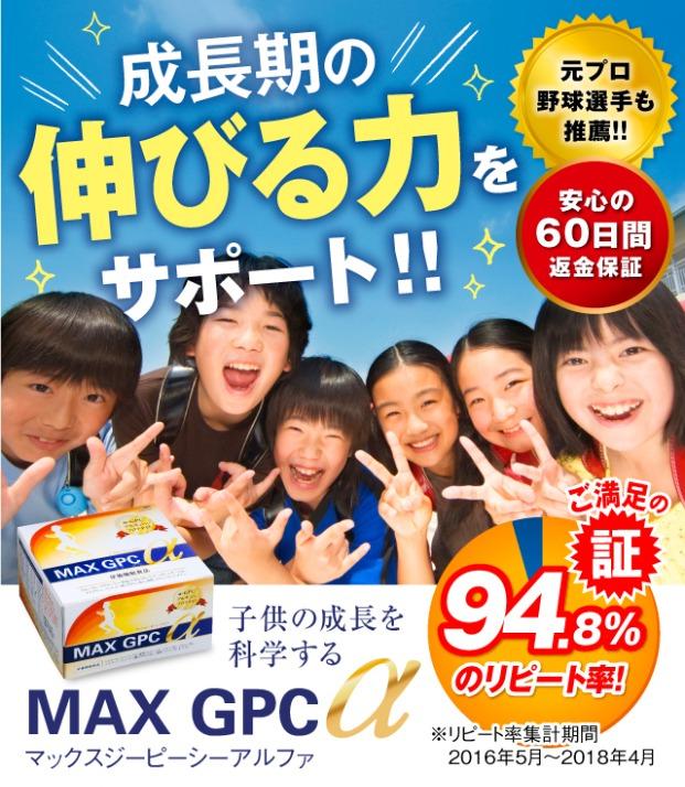 MAX GPCα(マックス ジーピーシーアルファ)