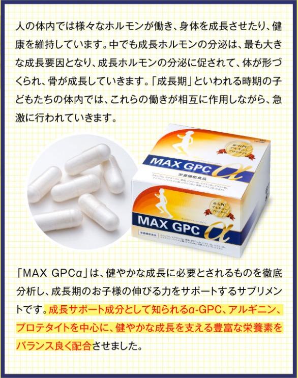 MAX GPCα(マックス ジーピーシーアルファ)とは