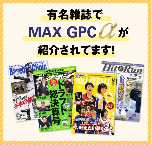 MAX GPCα(マックス ジーピーシーアルファ) 雑誌