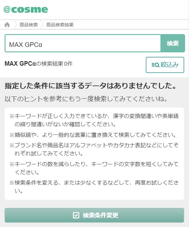 MAX GPCα(マックス ジーピーシーアルファ) アットコスメ
