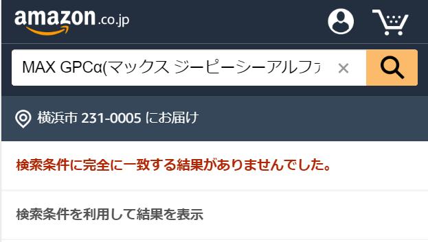 MAX GPCα(マックス ジーピーシーアルファ) Amazon