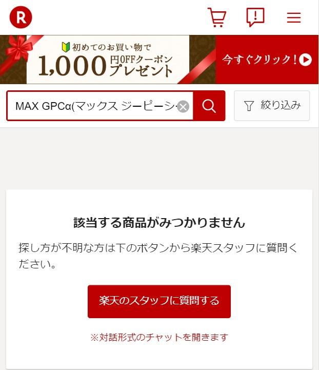 MAX GPCα(マックス ジーピーシーアルファ) 楽天