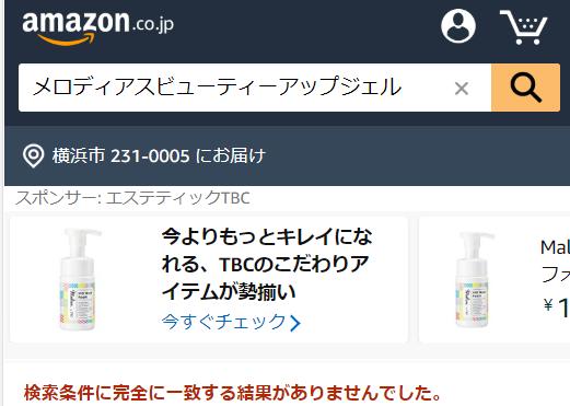 メロディアスビューティーアップジェル Amazon