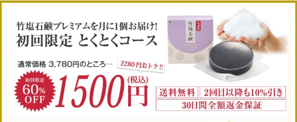 高濃度 竹塩石鹸 特別キャンペーン情報
