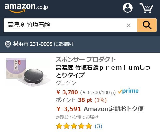 高濃度 竹塩石鹸 Amazon