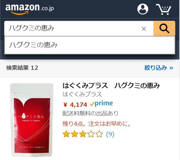 ハグクミの恵み Amazon