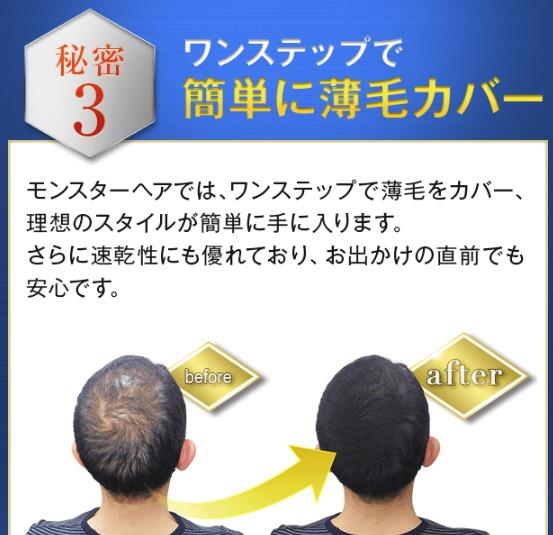 モンスターヘアの効果・効能