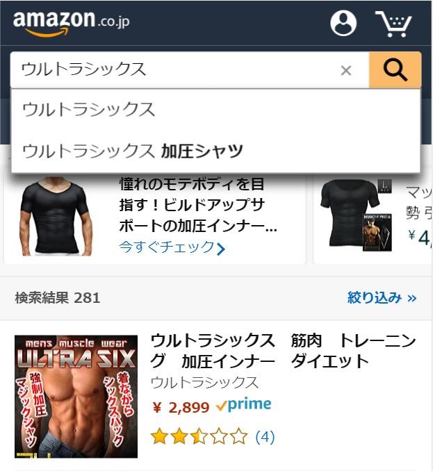 ウルトラシックス Amazon
