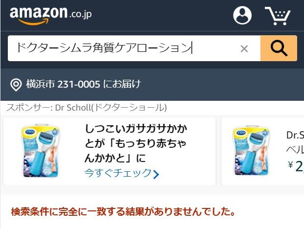 ドクターシムラ角質ケアローション Amazon