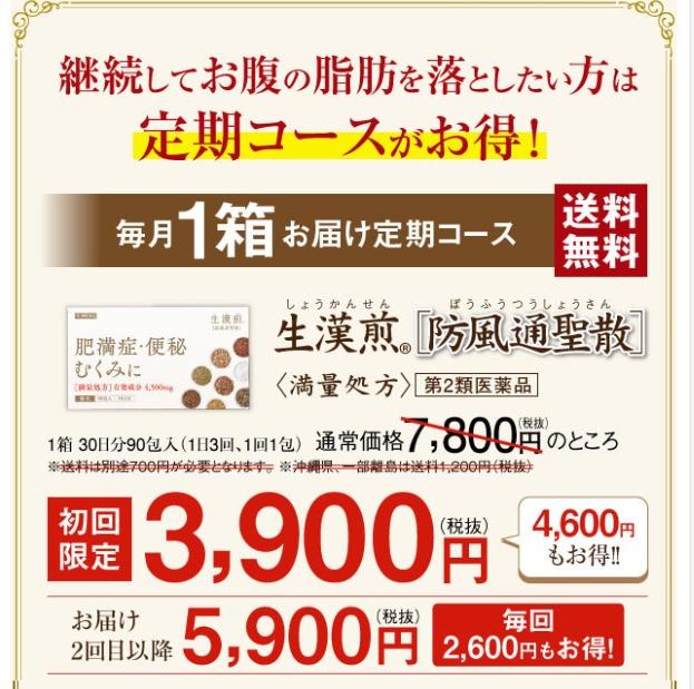 防風通聖散 特別キャンペーン情報