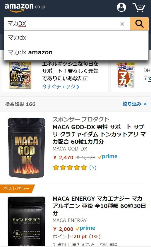 マカDX Amazon
