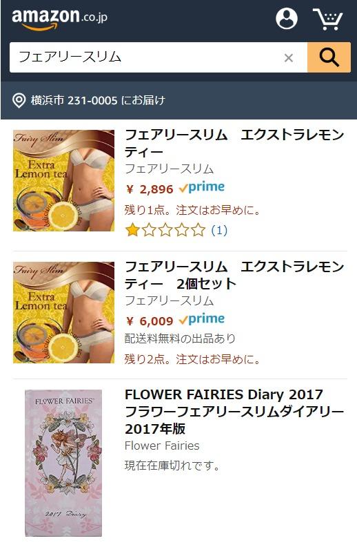 フェアリースリム Amazon