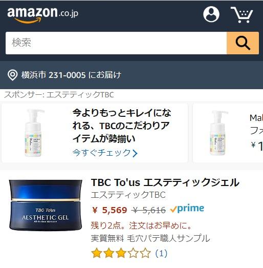 TBC トゥアス(Tous)エステティックジェル Amazon