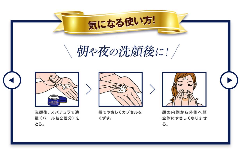 TBC トゥアス(Tous)エステティックジェルの使い方