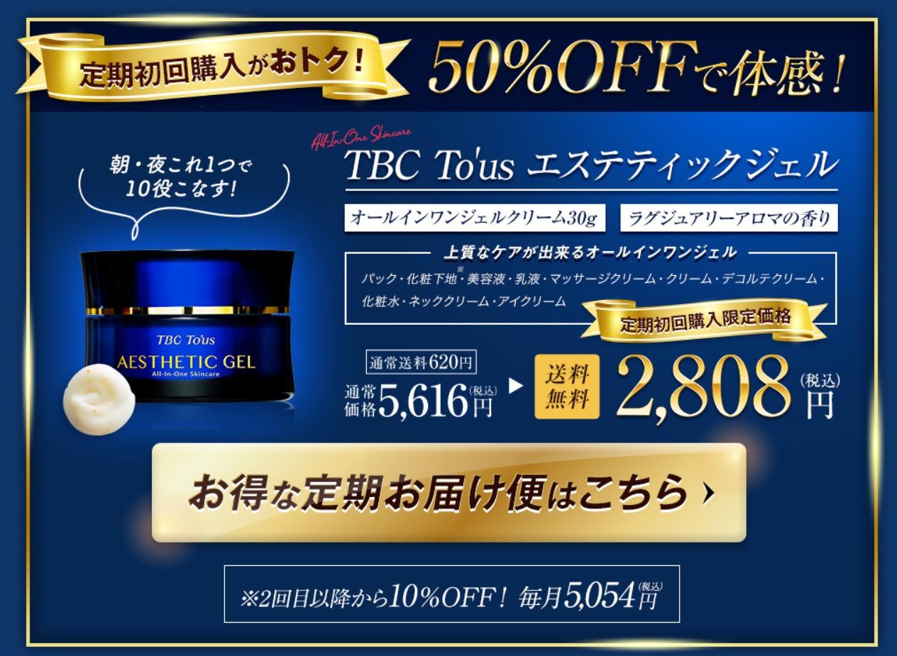 最新!TBC トゥアス(Tous)エステティックジェルの特別キャンペーン情報