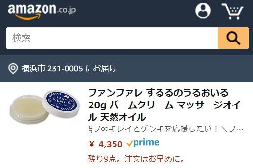するるのうるおいる Amazon
