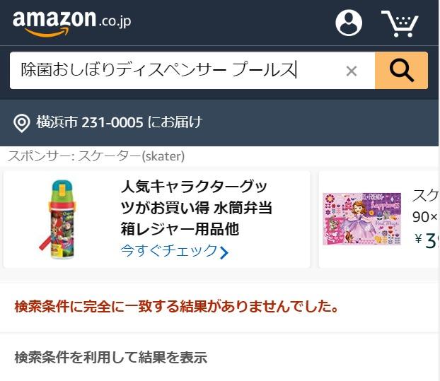 除菌おしぼりディスペンサー プールス Amazon