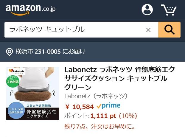ラボネッツ キュットブル Amazon