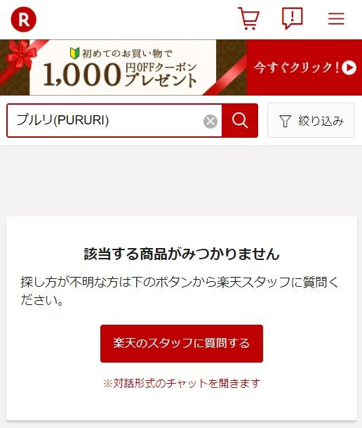 プルリ(PURURI) 楽天