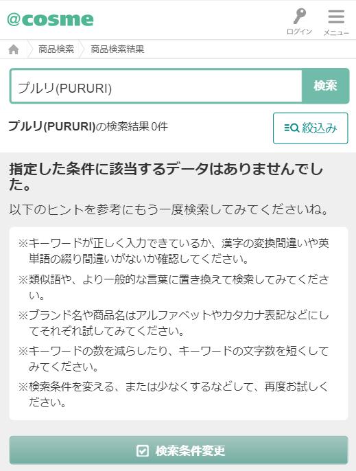 プルリ(PURURI)のアットコスメランキング