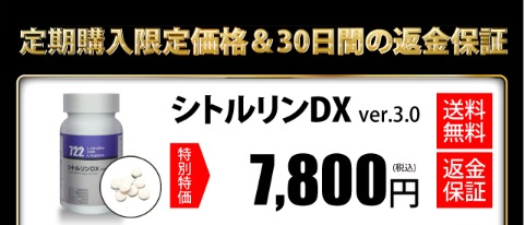 シトルリンDX 特別キャンペーン情報