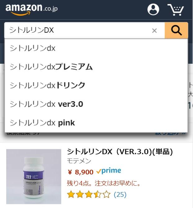 シトルリンDX Amazon