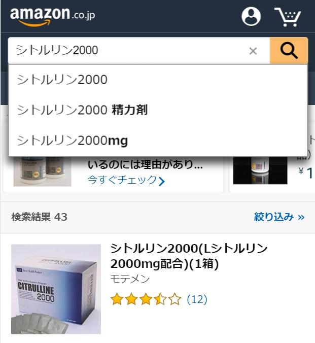 シトルリン2000 Amazon