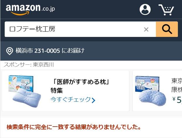 ロフテー枕工房 Amazon