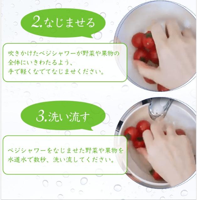 すっきり洗菜ベジシャワー 使い方2