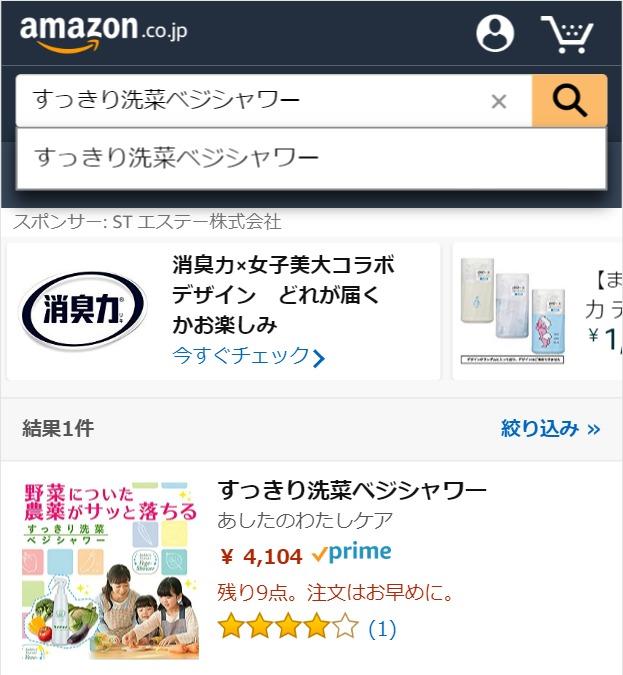 すっきり洗菜ベジシャワー Amazon