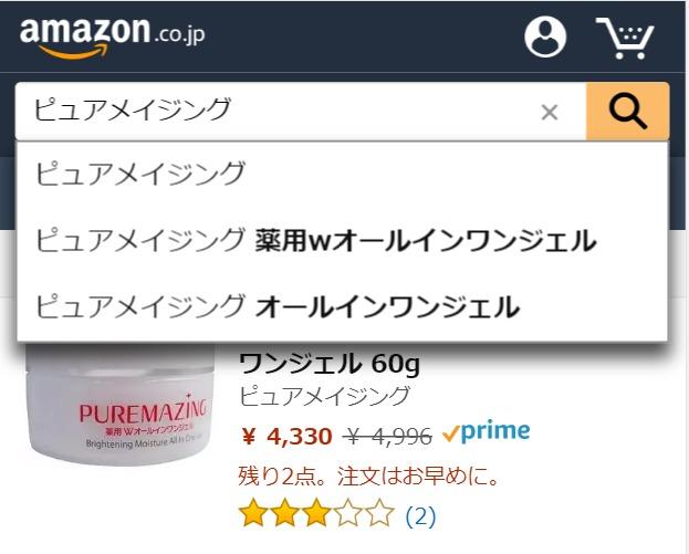 ピュアメイジング Amazon