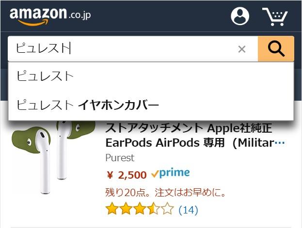 ピュレスト Amazon