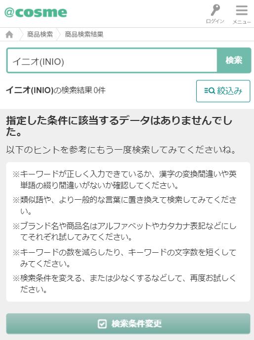イニオ(INIO)のアットコスメランキング