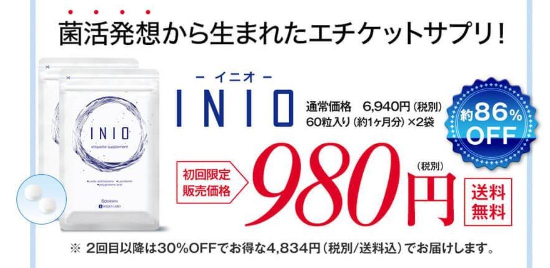 最新!イニオ(INIO)の特別キャンペーン情報