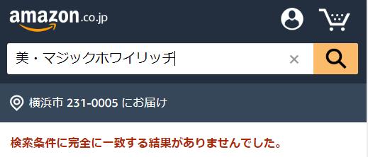 美・マジックホワイリッチ Amazon