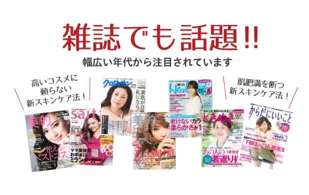 Kooミラクルクレンジング 雑誌