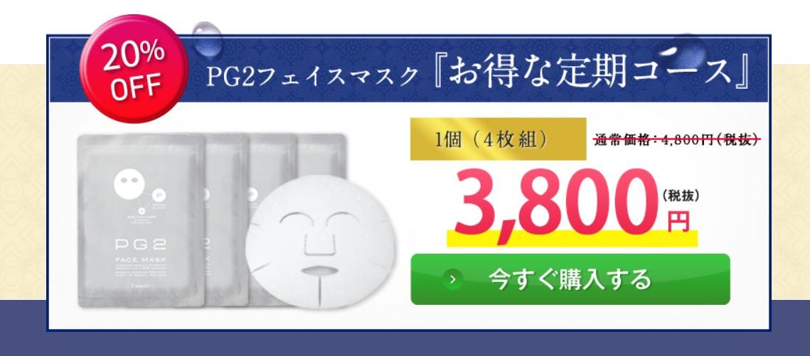 最新!PG2フェイスマスクの特別キャンペーン情報