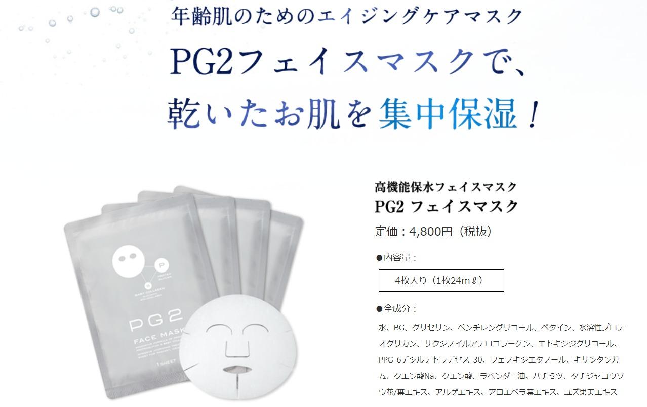 PG2フェイスマスクとは