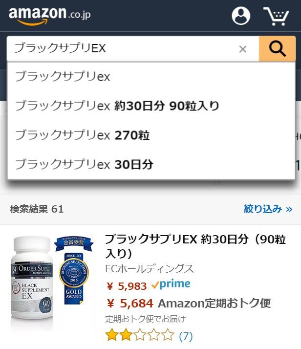 ブラックサプリEX Amazon