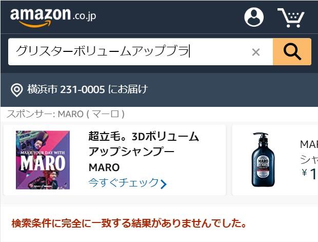 グリスターボリュームアップブラ Amazon