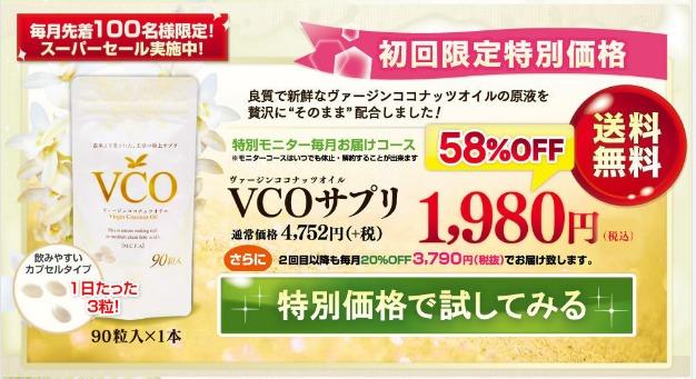 VCOサプリメント お試し