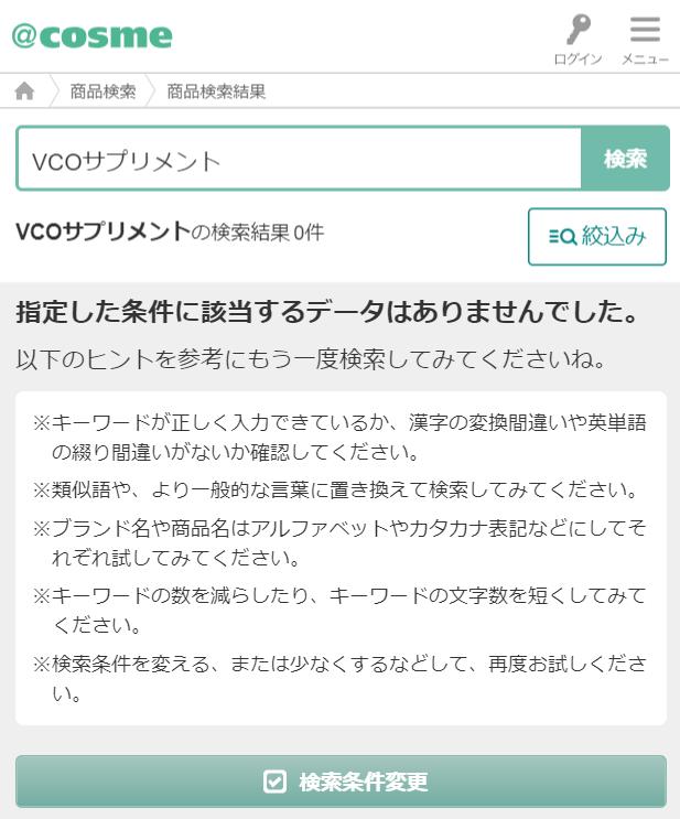VCOサプリメント アットコスメ