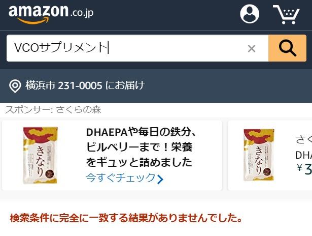 VCOサプリメント Amazon