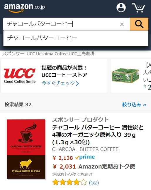 チャコールバターコーヒー Amazon