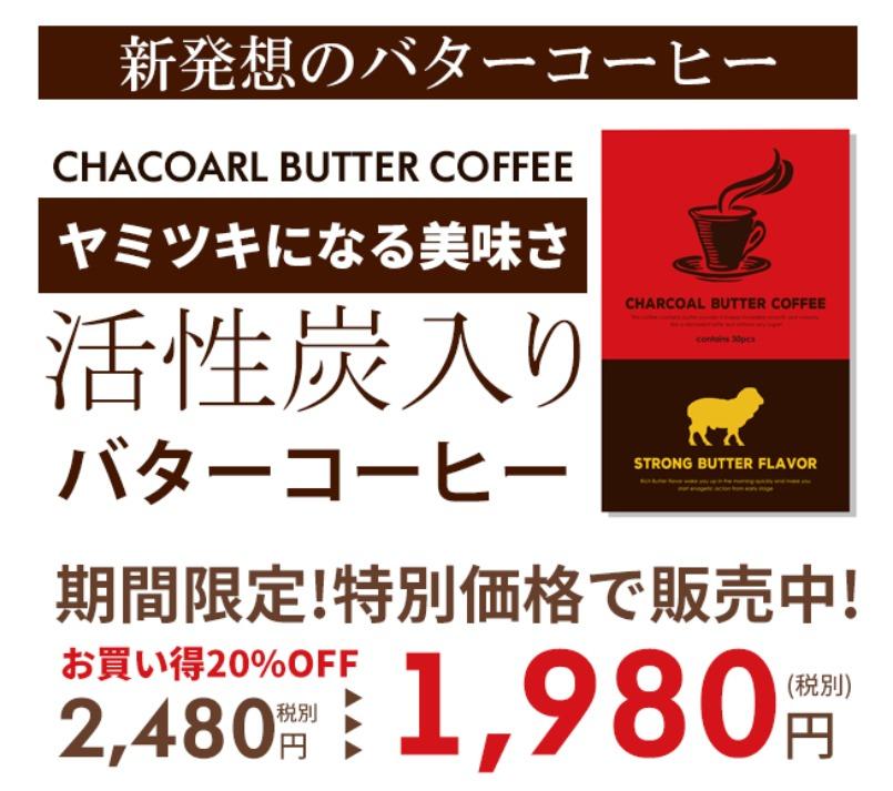 チャコールバターコーヒーのお試し・サンプル・モニターはこちら