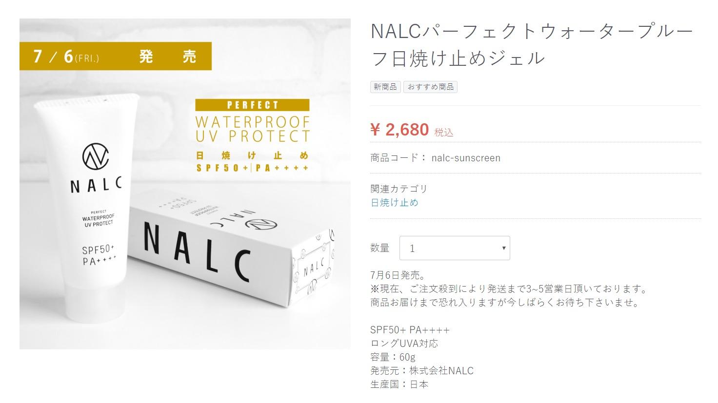NALC日焼け止めのお試し・サンプル・モニターはこちら