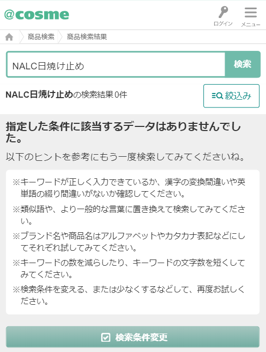 NALC日焼け止めのアットコスメランキング